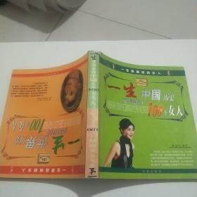一生要知道的中国历史100个女人  一生要知道的世界历史100个女人