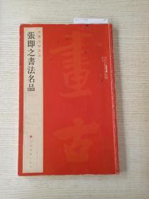 中国碑帖名品·张即之书法名品