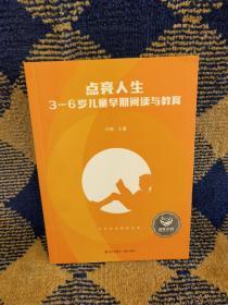 点亮人生:3—6岁儿童早期阅读与教育