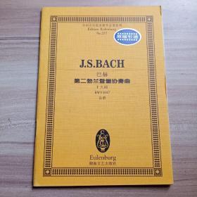 全国音乐院系教学总谱系列·巴赫第二勃兰登堡协奏曲:F大调BWV1047总谱(库存  1)