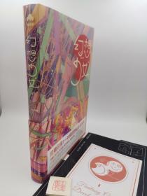 幻想少女:15位实力漫画家,一本疯狂的短篇漫画集!(一版一印,带两个赠品册,透明外书衣带腰封)