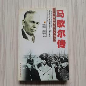 二十世纪军政巨人百传:马歇尔传