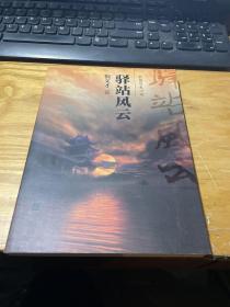 长篇历史小说:驿站风云