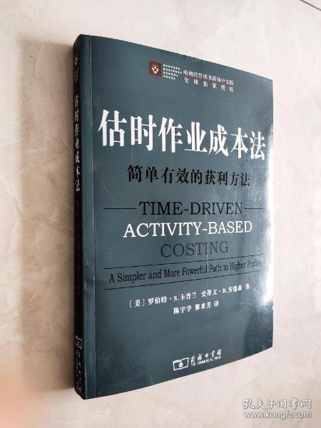 估时作业成本法:简单有效的获利方法(哈佛经管图书简体中文版)