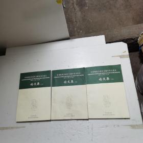 中国隋唐至清代玉器学术讨论会   上中下