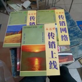 中国传销智慧全书三本合售