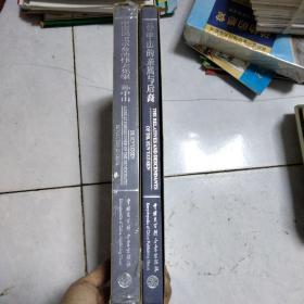 孙中山的亲属与后裔、中国民主革命的伟大先驱孙中山 2本合售 [中英文本]