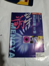 萌芽增刊 2004年第2期