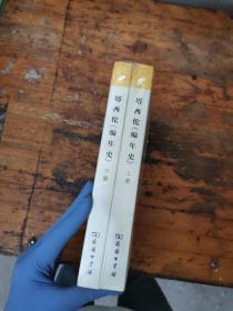 汉译世界学术名著丛书·塔西佗《编年史》.上下册【满30包邮】