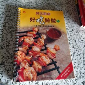 好吃懒做1:[贝太厨房]60道为懒人精选的馋嘴美食