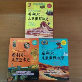 希利尔儿童世界历史 + 希利尔儿童世界地理 + 希利尔儿童艺术史(全三册合售)