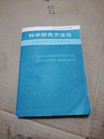 科学研究方法论【 [美] 威尔逊 (Wilson, E.B.) 著 ; 石大中 译】【一版一印】
