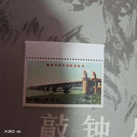 文14 南京长江大桥—铁路桥 8分1枚(新邮票)