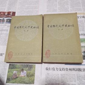 中国当代文学史初稿 上下(封面题字:启功)内有藏书印章签名