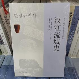 汉江流域史(东北亚与欧亚草原考古学译丛 本丛书都有)