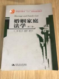 婚姻家庭法学(第2版)