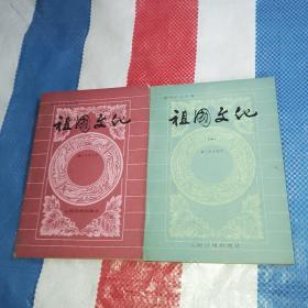 祖国文化(一,二)两本合售【缪鲁签名】