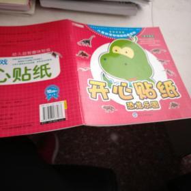 儿童动手动脑贴贴画系列. 开心贴纸.恐龙乐园