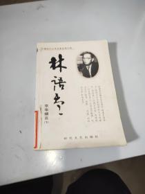 中国现代文学名家经典文库:林语堂京华烟云(下)