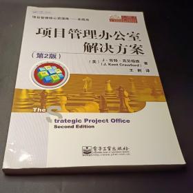 项目管理办公室解决方案(第2版)  无盘