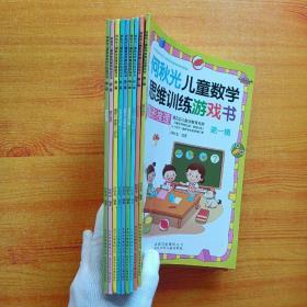 何秋光儿童数学思维训练(第一辑)(4本)+何秋光儿童数学思维训练(第二辑)(5本)共9本合售【内页干净】