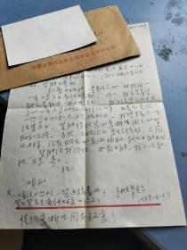 著名儿童文学家 张锦贻信札一通一页16开