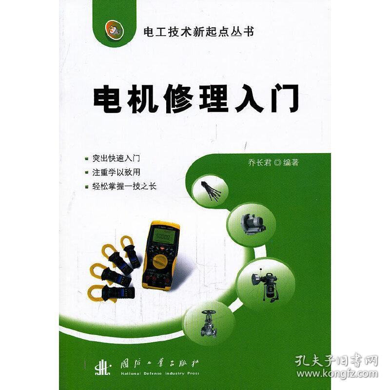 电机修理入门 乔长君 编著 国防工业出版社9787118074550正版全新图书籍Book