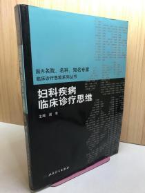 国内名院、名科、知名专家临床诊疗思维系列丛书·妇科疾病临床诊疗思维