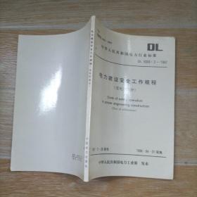 中华人民共和国电力行业标准--电力建设安全工作规程(变电所部分)DL5009·3-1997、