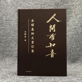 香港中华书局版·金耀基签名钤印《人间有知音:金耀基师友书信集》(布面精装版;一版一印)
