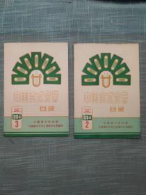 中国盒式音带目录1984-2、4二册合售 婺剧盒带资料