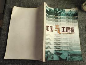 中国三峡工程报 (1997)一九九七年下半年缩印本
