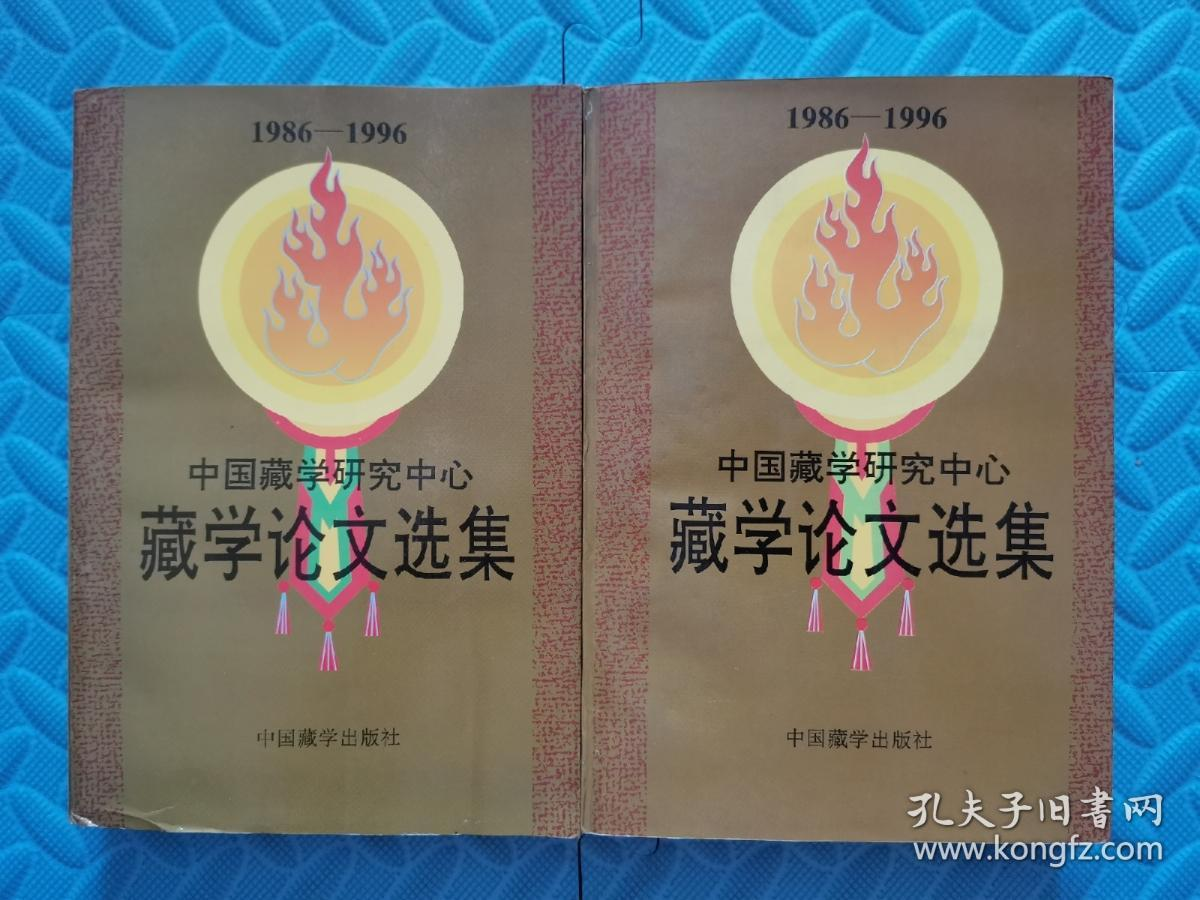 中国藏学研究 藏学论文选集(上下)