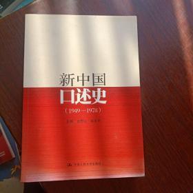 新中国口述史(1949—1978)