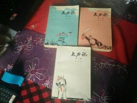 大刀記(全3冊)