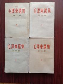 毛选毛著,繁体竖版,毛泽东选集1--4卷。四册。详情见图以及描述。