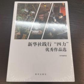 新华社践行四力优秀作品选(2012-2018)