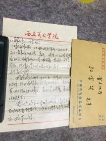 张庆云(书媛)老画家,西安美术学院教授 信札一通两页