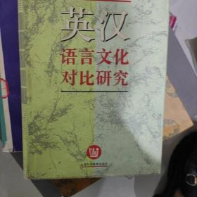 英汉语言文化对比研究