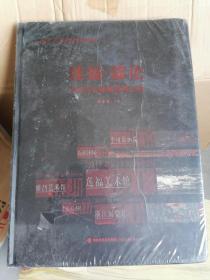 莲福·漆论:中国当代漆画巡展文集
