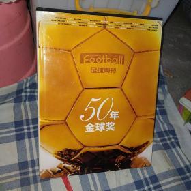 足球周刊 五十年金球奖(50年金球奖)