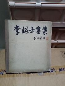 李超士画集