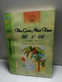 椰子树:英语民间故事