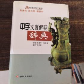 中学文言解疑辞典(精)