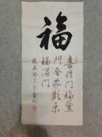 书法软片 福 原稿手绘真迹