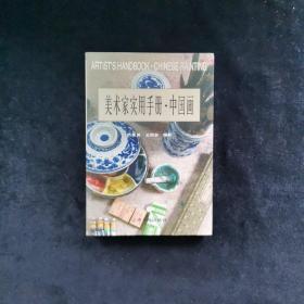 美术家实用手册.中国画