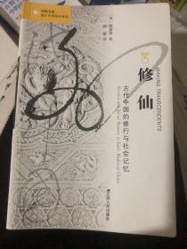 修仙:古代中国的修行与社会记忆 美康儒博 著 顾漩 译