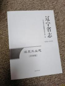 辽宁省志煤炭工业志1986-2005(评审稿)