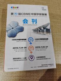 第19届CBME中国孕婴童展会刊