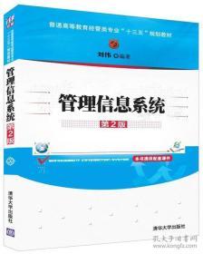 """管理信息系统(第2版)/普通高等教育经管类专业""""十三五""""规划教材"""